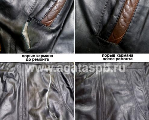 Ремонт изделий из кожи